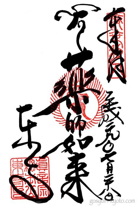 京都十二薬師霊場第2番札所の東寺の御朱印