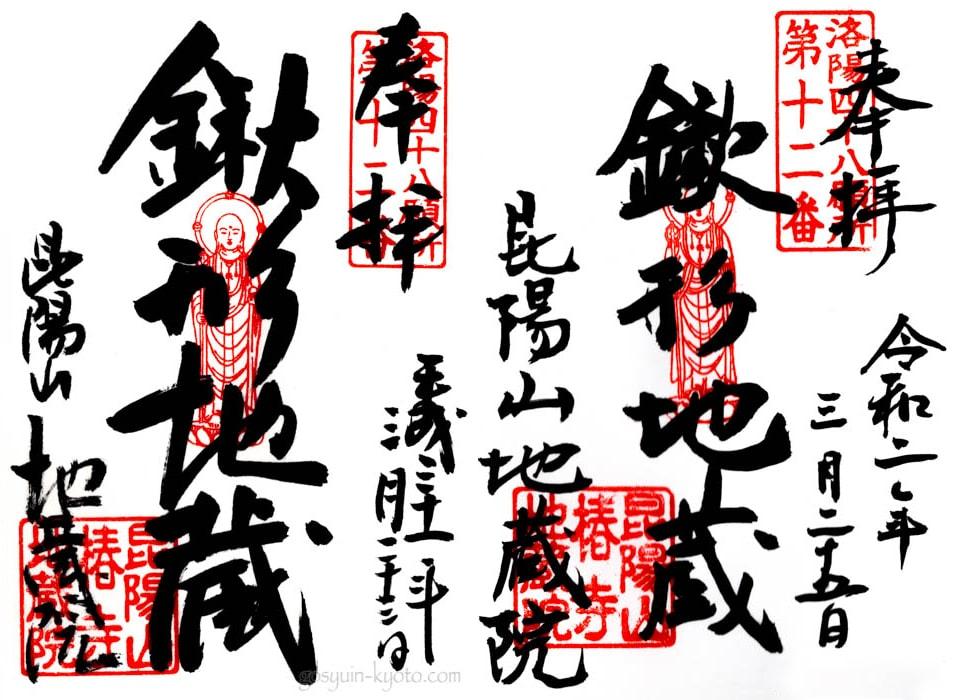 椿寺(地蔵院)の鍬形地蔵の御朱印
