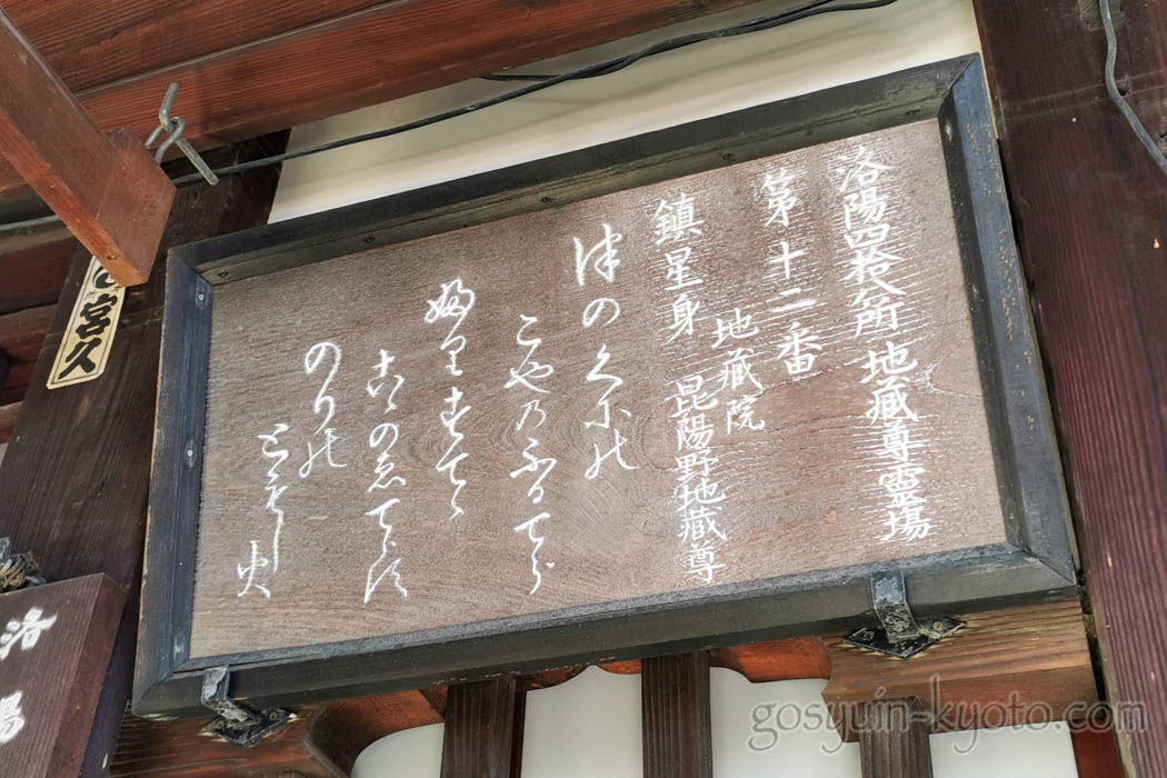 椿寺(地蔵院)の地蔵堂